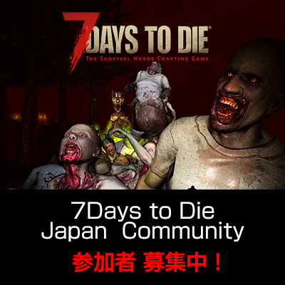7Days to Die Japan Community